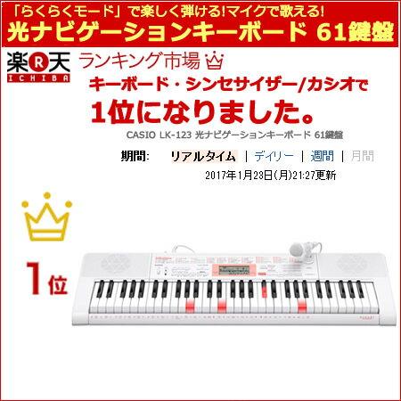 CASIO LK-123 光ナビゲーションキーボード 61鍵盤
