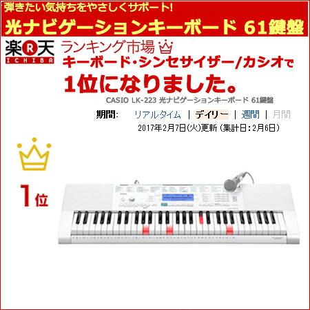 CASIO LK-223 光ナビゲーションキーボード 61鍵盤
