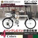 【送料無料】マイパラス Pallas athene 20インチ 折畳自転車20・6SP・オールインワン SC-07 PLUS(アイボリー)