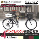 【送料無料】マイパラス Pallas athene 20インチ 折畳自転車20・6SP・オールインワン SC-07 PLUS(マットブラック)