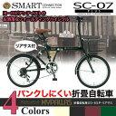 【送料無料】マイパラス Pallas athene 20インチ 折畳自転車20・6SP・オールインワン SC-07 PLUS(ダークグリーン)