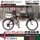 【送料無料】マイパラス Pallas athene 20インチ 折畳自転車20・6SP・オールインワン SC-07 PLUS(エボニーブラウン)