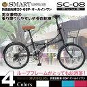 【送料無料】マイパラス Pallas athene 20インチ 折畳自転車20・6SP・オールインワン SC-08 PLUS BK(マットブラック)