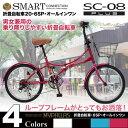 【送料無料】マイパラス Pallas athene 20インチ 折畳自転車20・6SP・オールインワン SC-08 PLUS CR(クリムゾン)