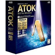 ジャストシステム ATOK 2017 for Windows プレミアム 通常版