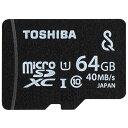 東芝 MSV-LTA64G microSDXCカード 64GB CLASS10