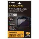 ハクバ Panasonic LUMIX G8/GX7 MarkII/G7/LX9/FZH1/FZ300 専用 EX-GUARD 液晶保護フィルム