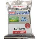 シャープ EC-17PN 横型掃除機専用 純正紙パック 5枚入