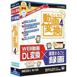 メディア・ナビゲーション らくちん動画変換4 Win