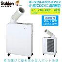 【長期保証付】スイデン SS-16MXW-1(白色) ポータブルスポットエアコン SS16MXW1ひんやり 熱対策 アイス 冷感 保冷 冷却 熱中症 涼しい クール 冷気