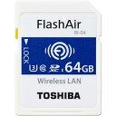 東芝 SD-UWA064G FlashAir W-04 無線LAN内蔵SDXCカード 64GB CLASS10