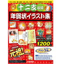 CASIO 十二支収録年賀状イラスト集 NEI-Z12
