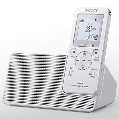 【長期保証付】ソニー ICZ-R110 ポータブルラジオレコーダー