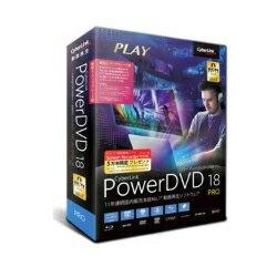 CyberLink PowerDVD 18 Pro 乗換え・アップグレード版