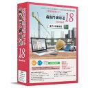NECソリューションイノベータ 蔵衛門御用達18 Standard XK51000010