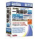 LOGOVISTA コリャ英和!一発翻訳 2018 for Mac ビジネス・技術専門辞書パック
