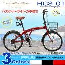 マイパラス HCS-01RD(レッド) 折畳自転車20・6SP・オールインワン
