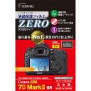 エツミ E-7333 Canon EOS7Dmark2専用 液晶保護フィルム