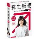 弥生 弥生販売 19 プロフェッショナル 2ユーザー 新元号 消費税法改正対応