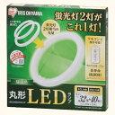 アイリスオーヤマ LDCL3240SS/N/32-CP 丸形蛍光灯 昼白色 1本入