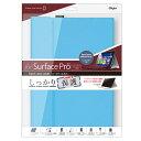 ナカバヤシ TBC-SFP1707BL(ブルー) SurfacePro用ハードケースカバー