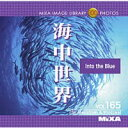 マイザ MIXA Image Library Vol.165「海中世界」