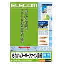 エレコム EJK-SUA4200 スーパーファイン用紙 薄手 A4 200枚
