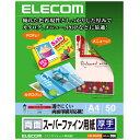エレコム EJK-SRAA450 両面スーパーファイン用紙 厚手 A4 50枚