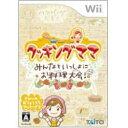 タイトー [Wiiソフト]クッキングママ みんなといっしょにお料理大会!