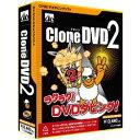 アーティストハウスソリューションズ CloneDVD2 Win