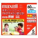 maxell(マクセル) 【5枚】録画用DVD-RW ビデオカメラ用 60分 DRW60HG.1P5SA DRW60HG.1P5SA