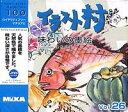 マイザ イラスト村 Vol.26 味わいの墨絵