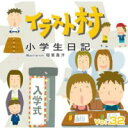 マイザ イラスト村 Vol.32 小学生日記