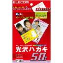 エレコム EJH-CGH50 キヤノンインクジェット対応光沢はがき 50枚
