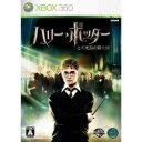 エレクトロニック・アーツ [Xbox 360ソフト]ハリー・ポッターと不死鳥の騎士団 hari-・potta-tof