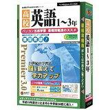 メディアファイブ media5 Premier3.0 高校英語(1-3年)
