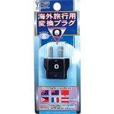 カシムラ TI-67 海外旅行用変換プラグ(Oタイプ)
