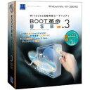 (株)アーク情報システム BOOT革命/USB Ver.3 Pro S-2593 【送料無料】