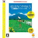ソニー・コンピュータ・エンタテインメント [PS3ソフト] ぼくのなつやすみ3 -北国篇- 小さなボクの大草原 PLAYSTATION(R)3 the Best BCJS70003