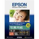 エプソン KL50PSKR 写真用紙 光沢 L判 50枚