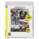 バンダイナムコゲームス [PS3ソフト]ガンダム無双PLAYSTATION(R)3 the Best GANDAMMUSOU2