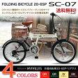 マイパラス SC-07 20インチ 6段変速 リアサス 折畳自転車 アイボリー