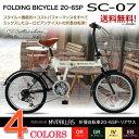 【送料無料】マイパラス SC-07 20インチ 6段変速 リアサス 折畳自転車 アイボリー