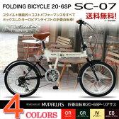 マイパラス 折畳自転車 20インチ 6段変速 リアサス SC-07 アイボリー