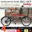マイパラス SC-07 20インチ 6段変速 リアサス 折畳自転車 オレンジ