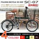 【送料無料】マイパラス SC-07 20インチ 6段変速 リアサス 折畳自転車 ダークグリーン