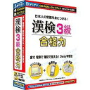 【在庫僅か】 がくげい 漢検3級合格力 GMCD-138A