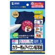 サンワサプライ JP-TPRCLNA6 アイロンプリント紙 カラー布用 はがきサイズ 3枚