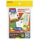 コクヨ KJ-A3630 IJP用はがきサイズ用紙 マット紙・厚手 50枚