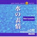 マイザ MIXA Image Library Vol.140「水の表情」